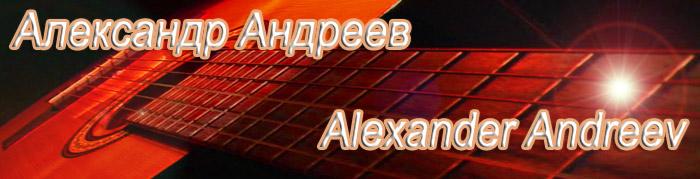 Проект Александра Андреева